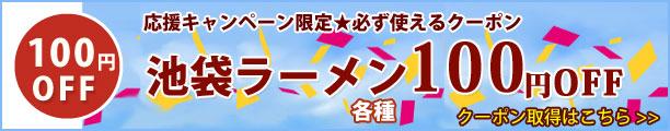 池袋ラーメン100円OFF