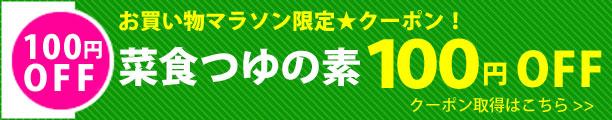 菜食つゆの素100円OFF