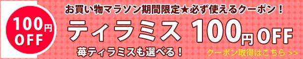 ティラミス100円OFF