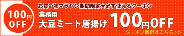 大豆ミート唐揚げ100円OFF