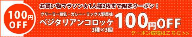3種コロッケ100円OFF