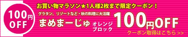まめまーじゅ100円OFF