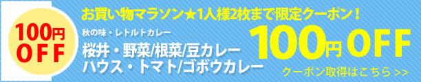レトルトカレー100円OFF