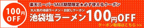 塩ラーメン100円OFF