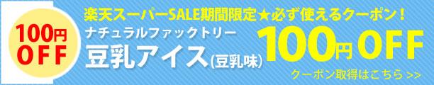 豆乳アイス豆乳味100円OFF