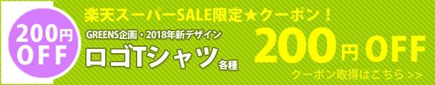 ロゴシャツ200円OFF