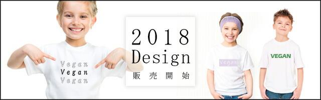 2018Tシャツ