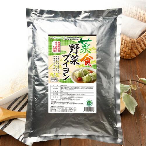 業務用野菜ブイヨン1kg
