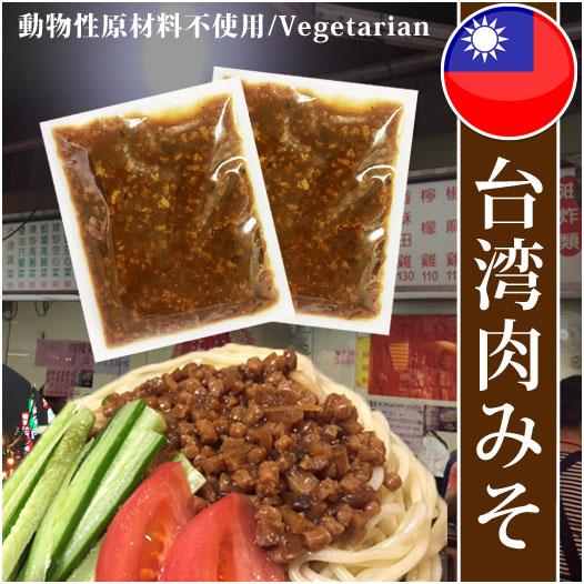 台湾肉みそ