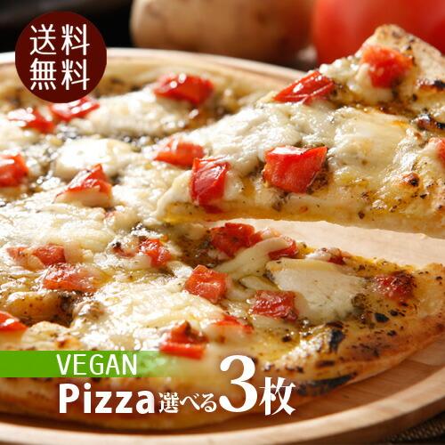 ベジタリアンピザ3枚セット