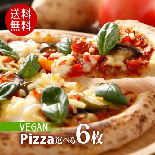 ベジタリアンピザ6枚セット
