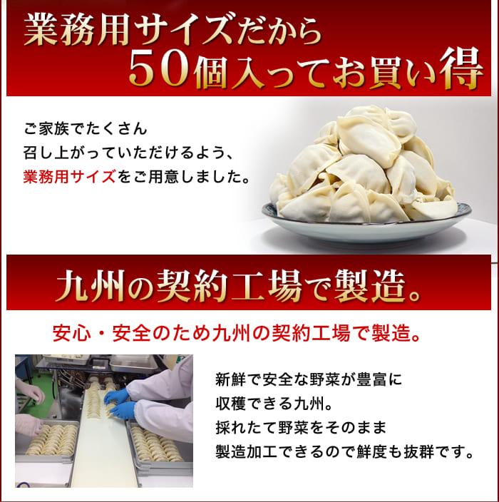 業務用サイズだから50個入ってお買い得 九州の契約工場で製造。
