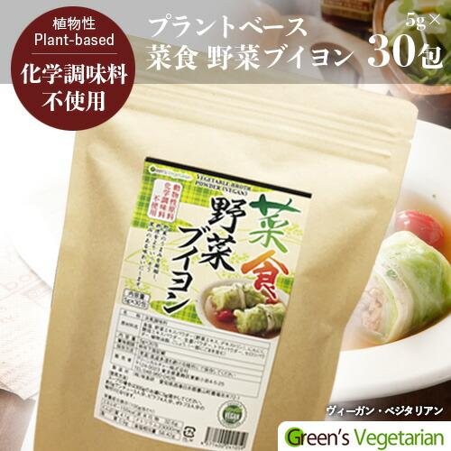 野菜ブイヨン30包入