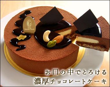 元町本店一番人気のチョコレートケーキ♪