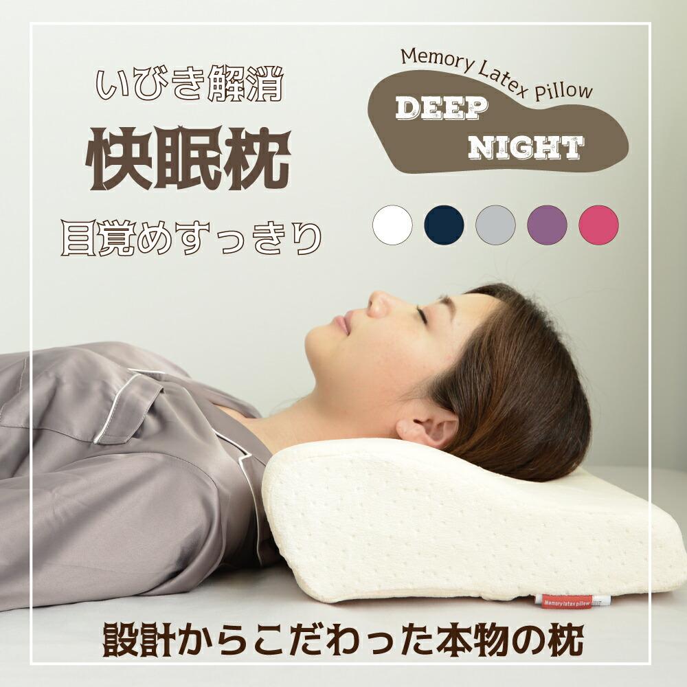 いびき解消快眠枕 DEEP NIGHT正規品