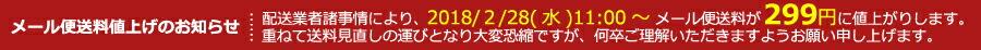 メール便送料値上げのお知らせ 2018年2月28日(水)11:00〜メール便送料が299円に