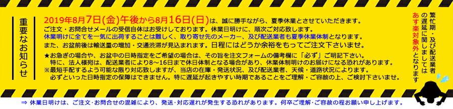 2020年8月7日(金)12時〜16日(日)夏季長期休業