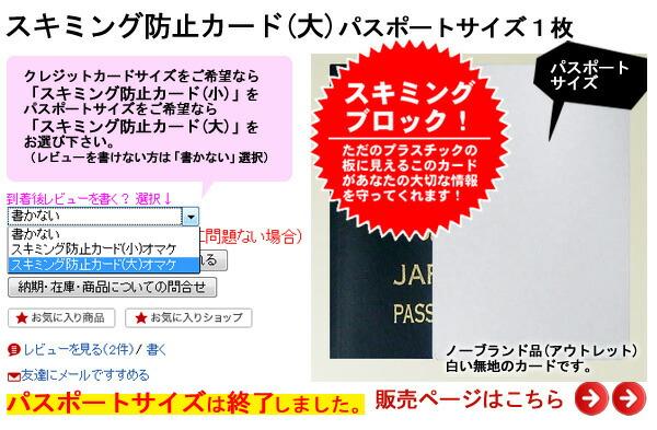 オマケ・スキミング防止カード(パスポートサイズ)