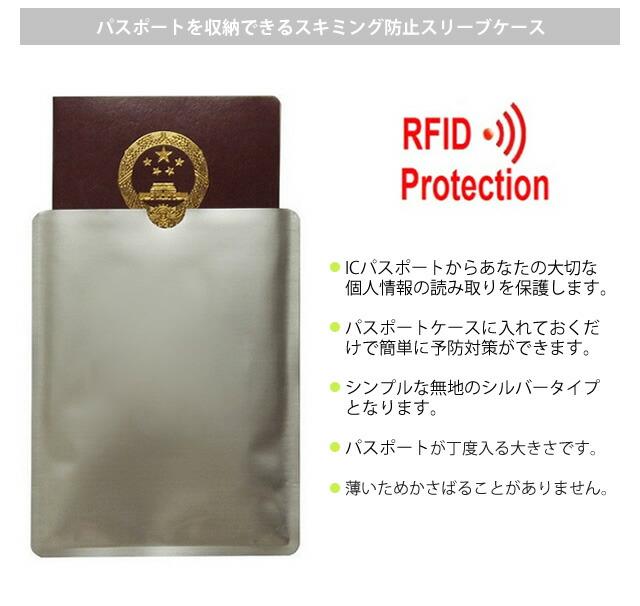 【楽天市場】[送料299円~]「tc」GPT無印スキミング防止RFIDパスポートスリーブ(スキミング予防対策ケース パスポートサイズ) アウトレット  100点迄メール ...