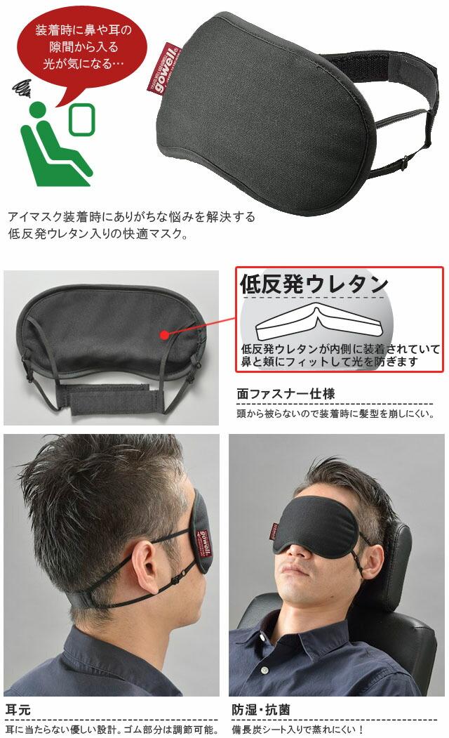 低反発ウレタン入りアイマスク