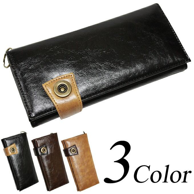 財布 通販 スナップボタンバイカラー ロングウォレットブラック・ブラウン・キャメル合成皮革