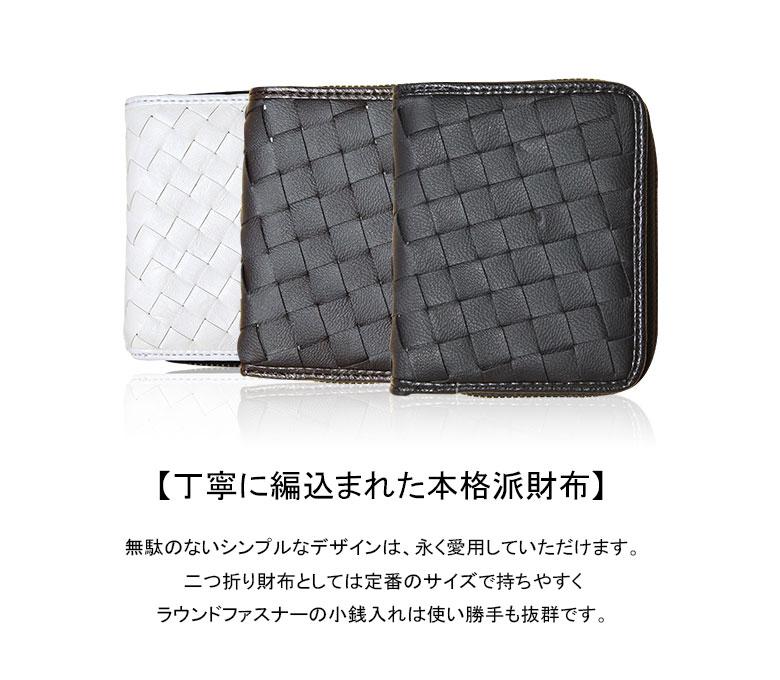 財布 通販 メッシュ ウォレットブラック・ホワイト・ブラウン合成皮革