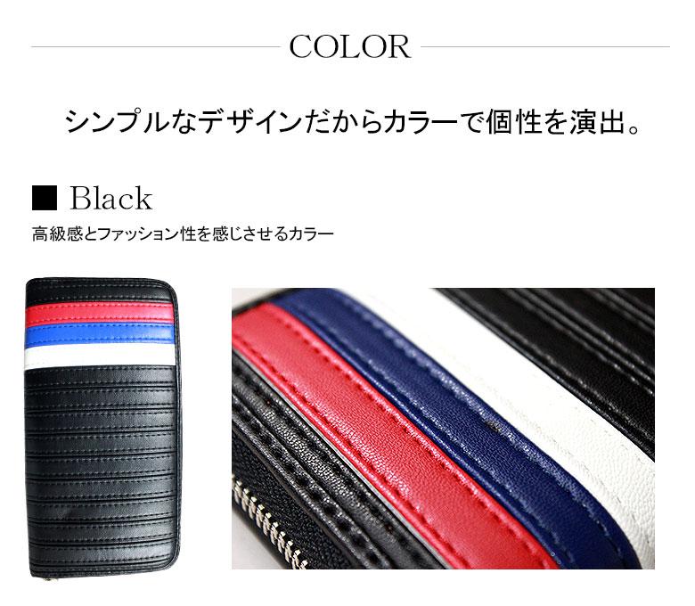 財布 通販 ライン カラー切替 ロングウォレットインボー・ブラック・ホワイト・ブラウン合成皮革