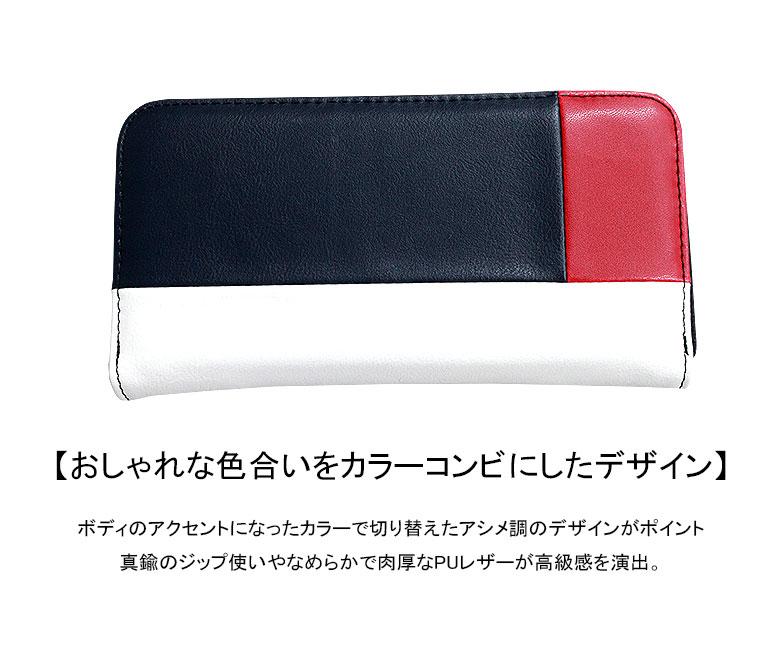 財布 通販 トリコロール ロングウォレットネイビー・ホワイト合成皮革