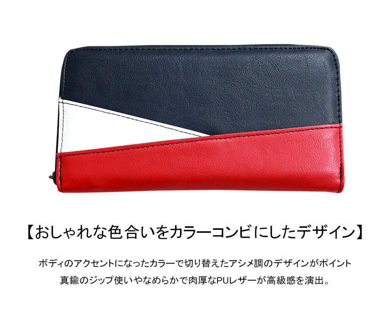 財布 通販 トリコロール ロングウォレットレッド/ホワイト・ブラック/オレンジ・グレー/ホワイト合成皮革