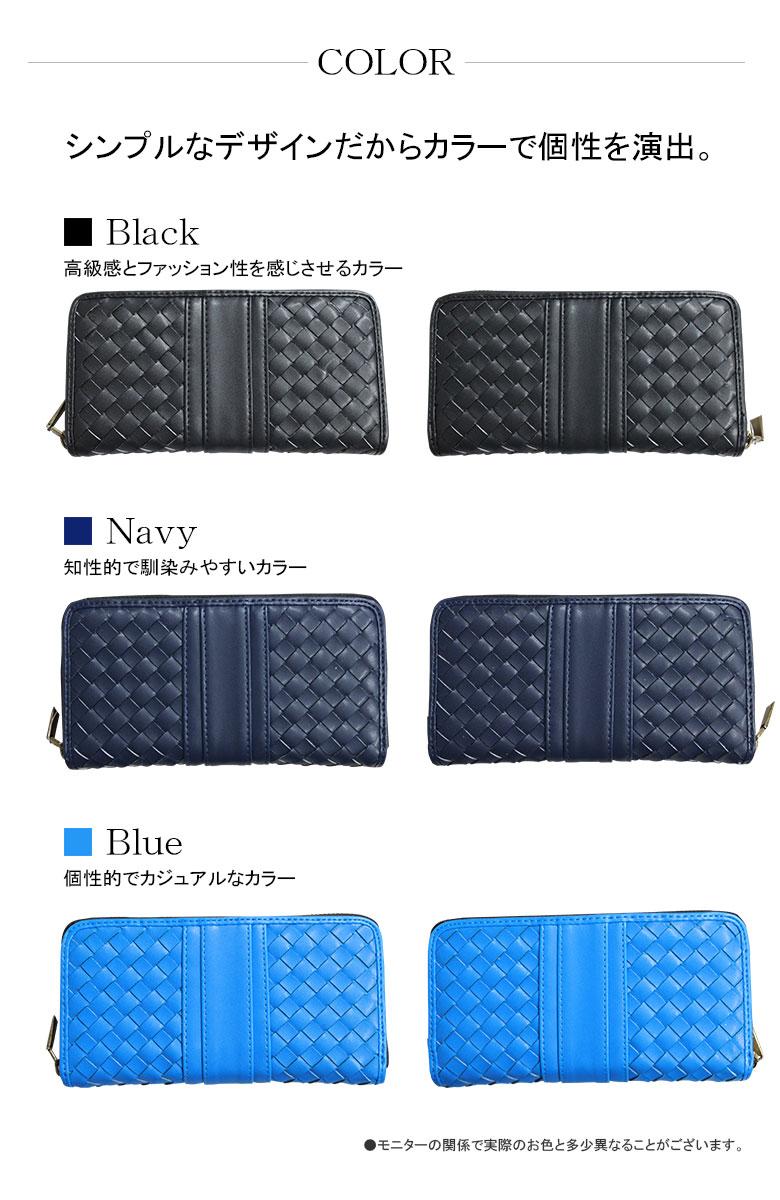 財布 通販 メッシュ切替 ロングウォレットブラック・ネイビー・ブルー合成皮革
