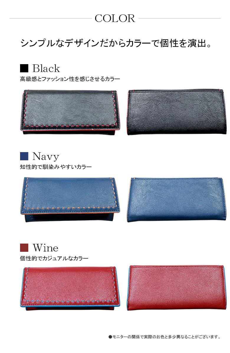 財布 通販 二つ折り バイカラー ロングウォレットブラック・ネイビー・ワイン合成皮革