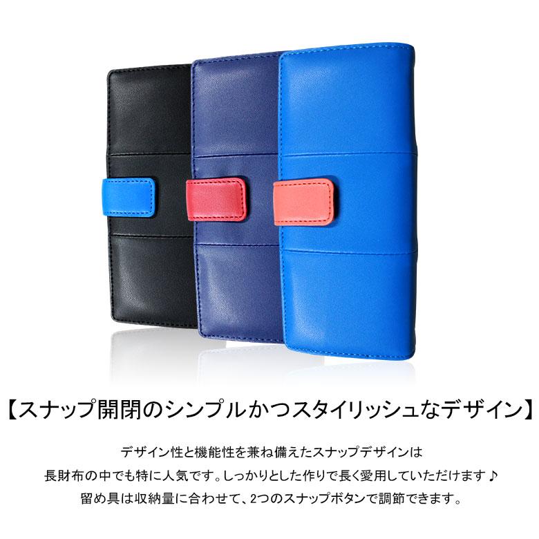 財布 通販 二つ折り スナップボタン バイカラー ロングウォレットブラック・ネイビー・ブルー合成皮革