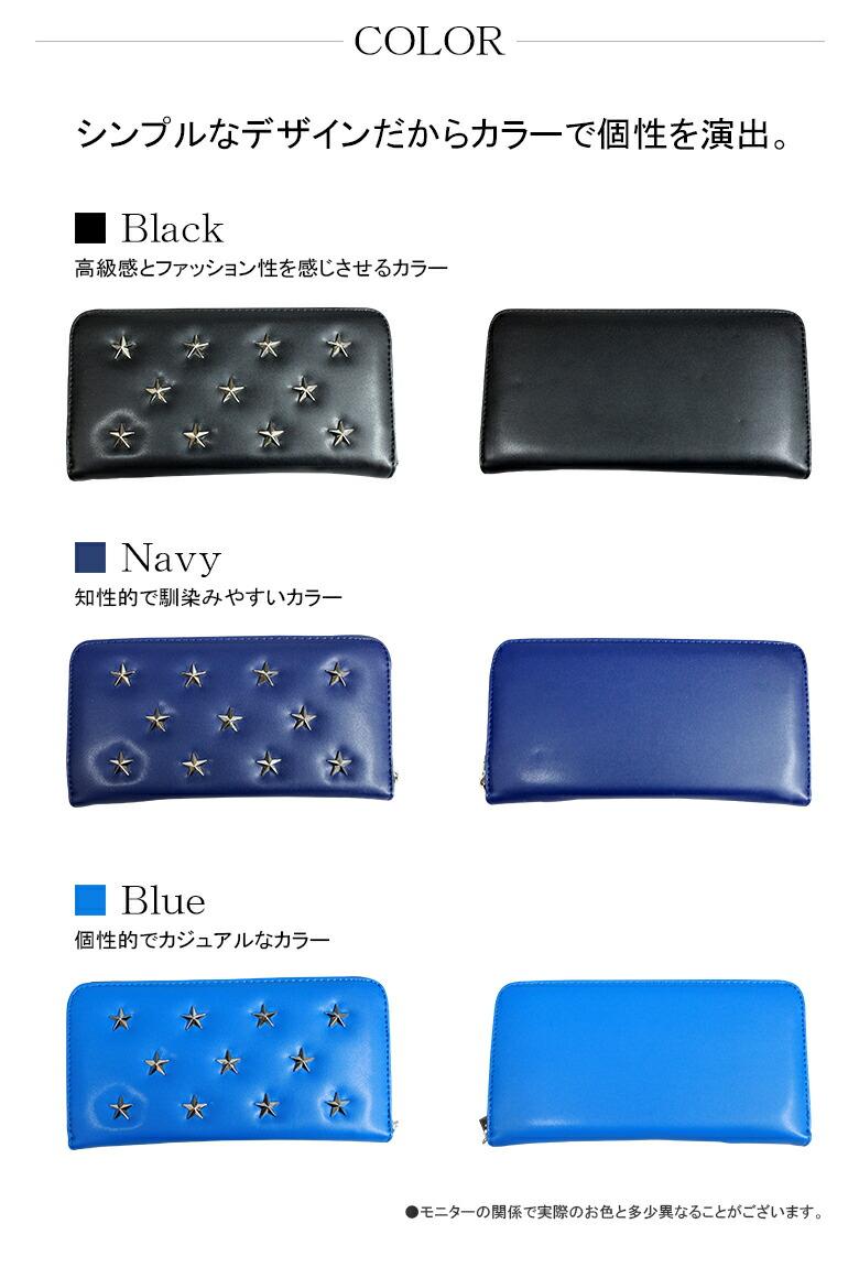財布 通販 スタースタッズ ロングウォレットブラック・ネイビー・ブルー合成皮革