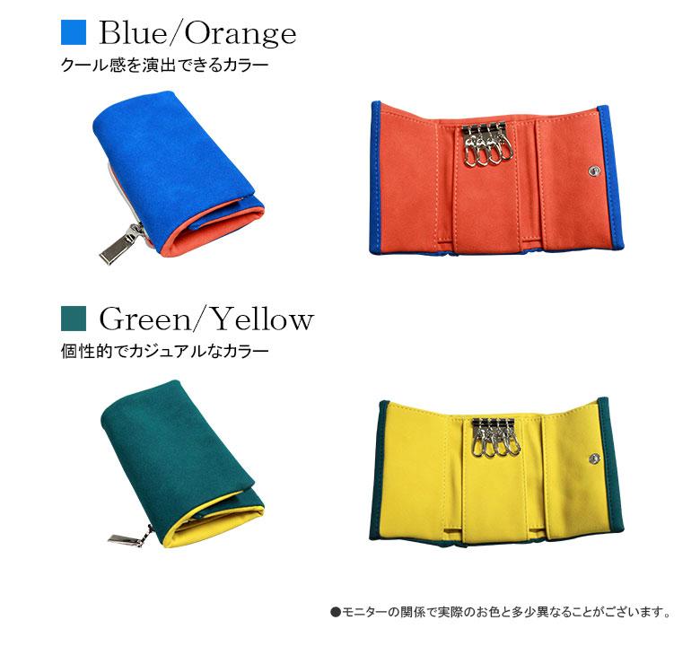 財布 通販 バイカラー ヌバック調 キーウォレットブラック・ネイビー・ブルー・グリーン合成皮革