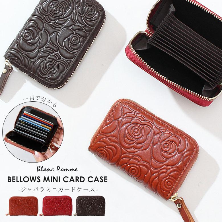 財布 通販 ジャバラミニカードケース  レディース