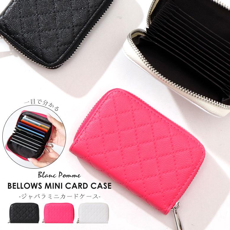財布 通販 キルティング ジャバラミニカードケース   レディース