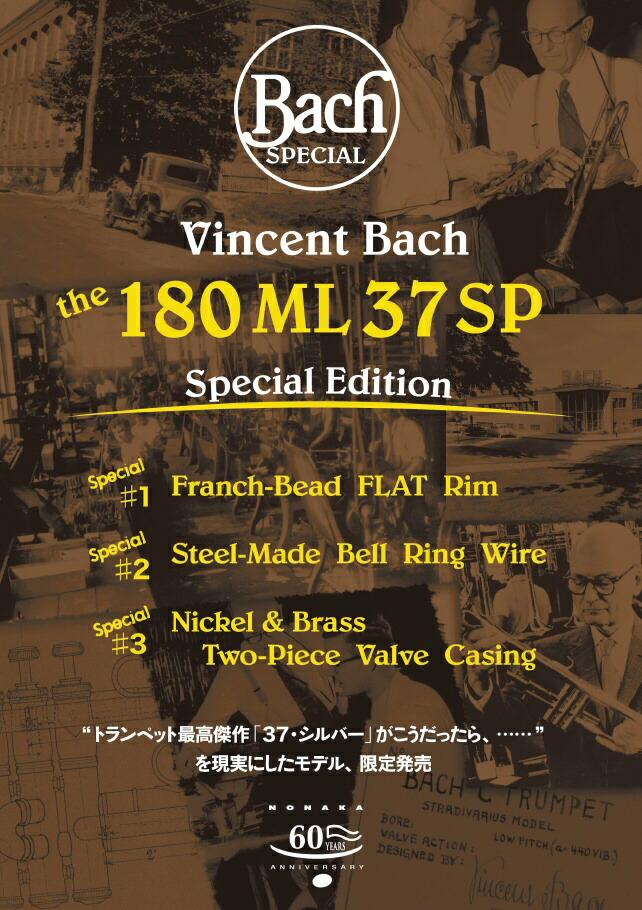 Bach 180ML37SP スペシャルエディション