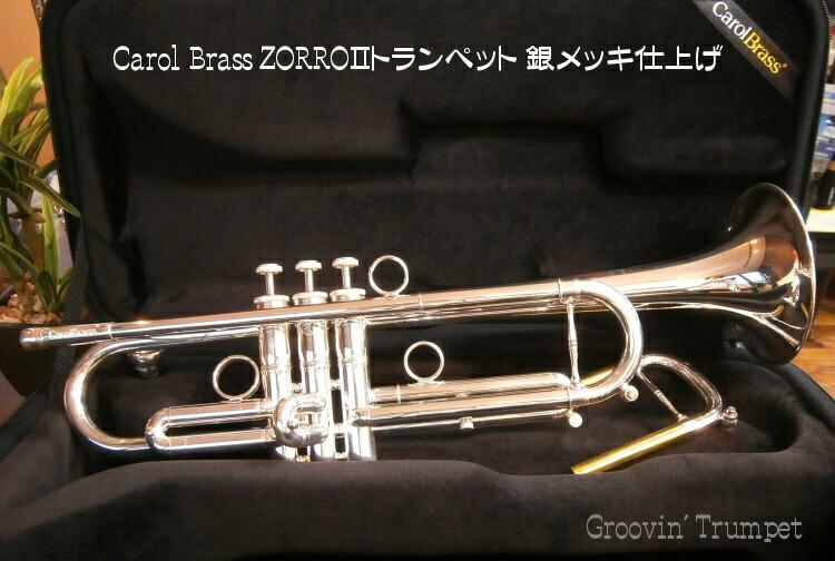 ZORROトランペット銀メッキモデル