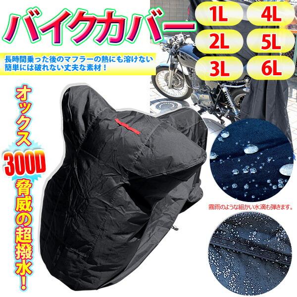 バイクカバー2L 大型自動二輪車 バイクカバー オックス300D 溶けないバイクカバー 耐熱バイクカバー 防水バイクカバー 防雪バイクカバー 超撥水バイクカバー
