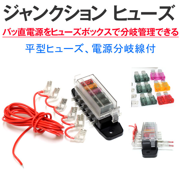 groovy junction fuse block flat fuse fuse case fuse box rakuten house fuse box electrical products such as led tape attached to the vehicle power management can be in 1 place! insert 6 pieces flat fuse fuse box and