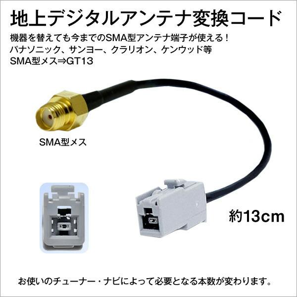 【楽天市場】SMAメス→GT13 地デジアンテナ変換コード13cm1個 SALE ...