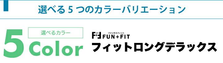 チャイルドシート「FUN+FIT(ファンタスフィット)フィットロングデラックス