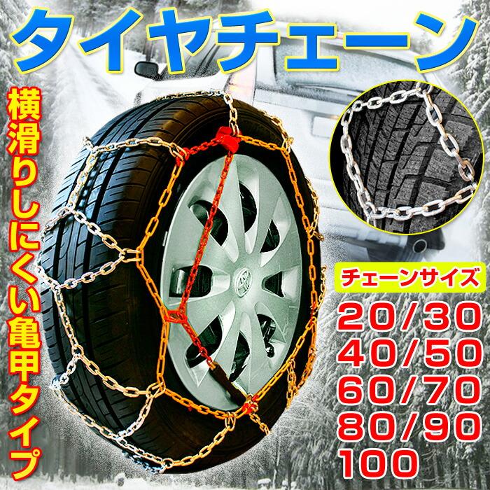 タイヤチェーン亀甲型タイヤチェーン2本セットタイヤチェーン
