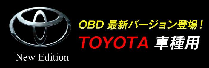 OBD ヴォクシー ノア エスクァイア トヨタ