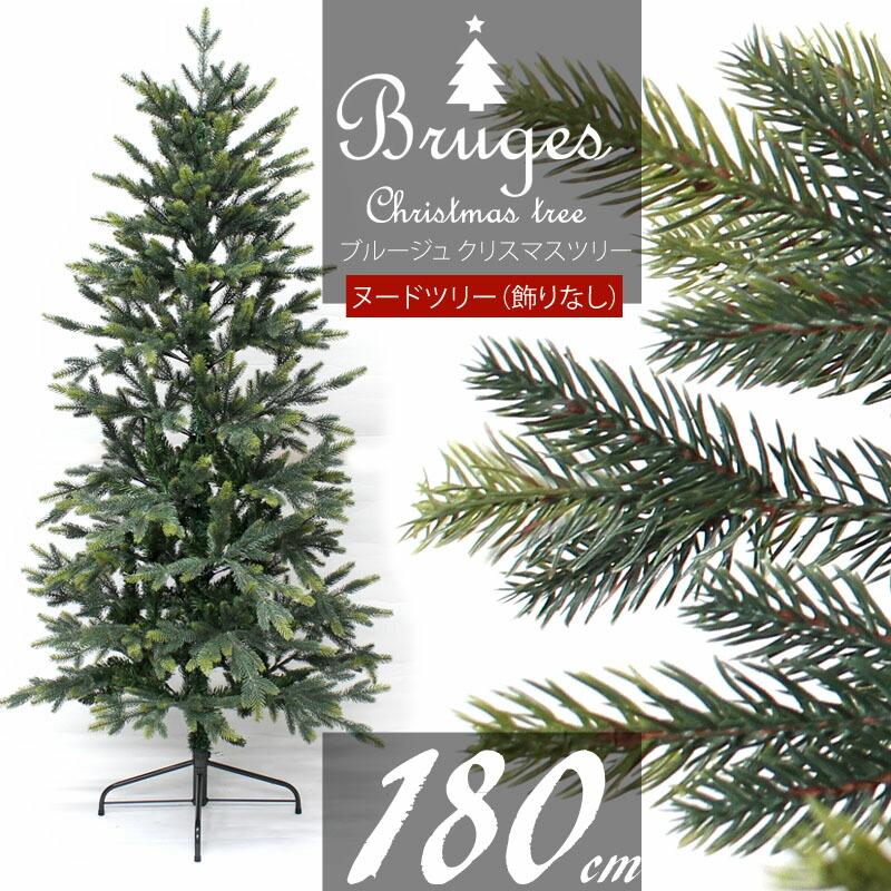 クリスマスツリー 北欧 ブルージュ