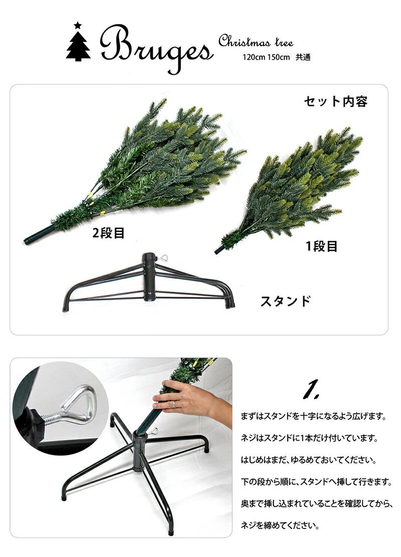 クリスマスツリー 120cm 北堰  width=