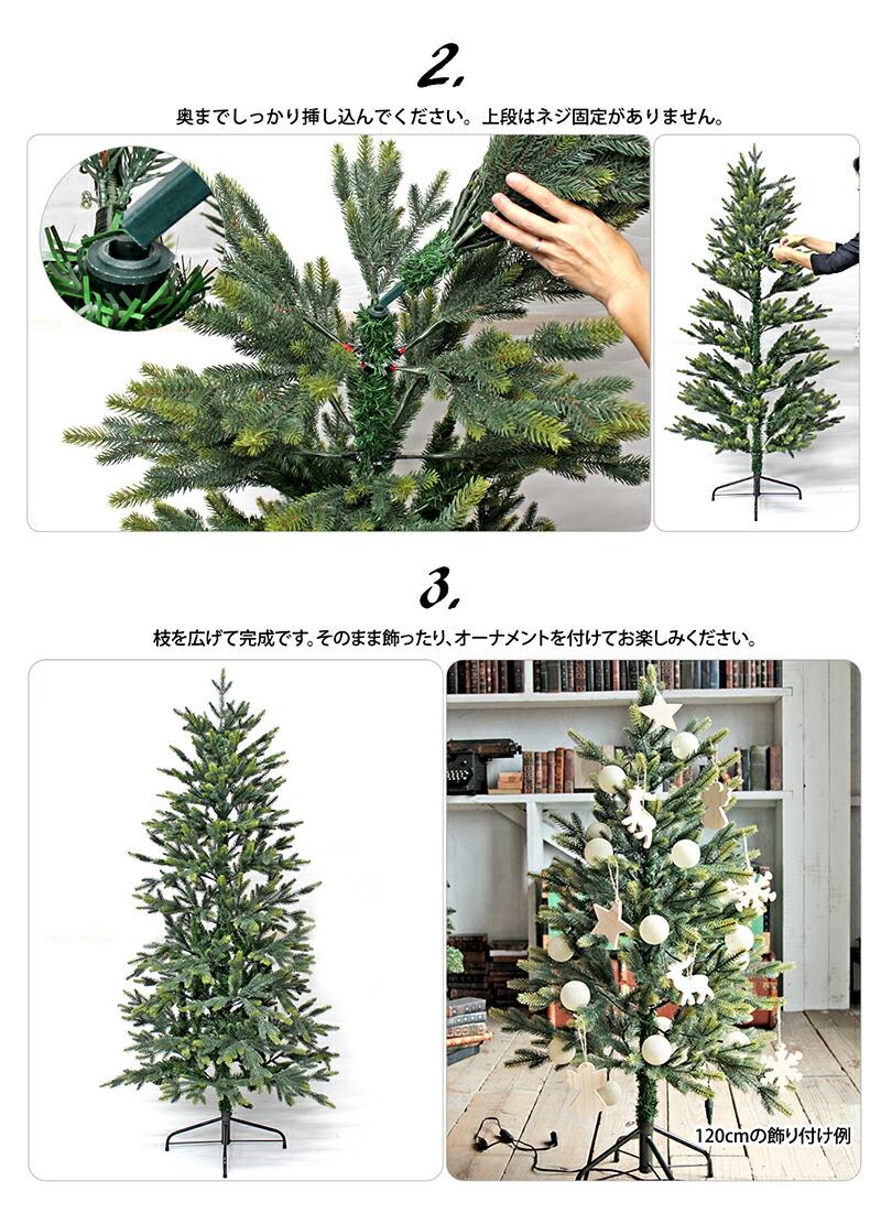 クリスマスツリー 150cm 北堰