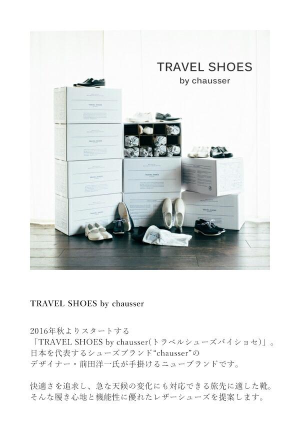 TRAVEL SHOES by chausser/トラベルシューズバイショセ