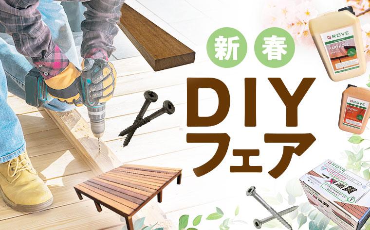 """""""新春""""DIYフェア"""
