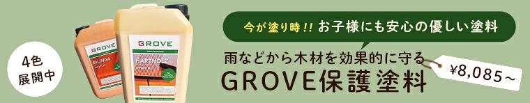 """""""GROVE(グローブ)木材保護塗料"""""""